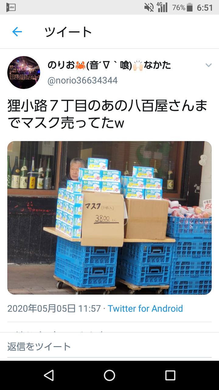 札幌マスクツイッター