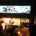 【新店】平岸から移転の『海さくら 澄川店』は6月26日よりオープン!