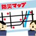 札幌市洪水ハザードマップは確認した!?豊平区は安全?