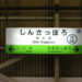 【地名】新発寒や新琴似や新札幌の「新」って何なの!?