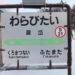 北海道出身民「重蘭窮も読めないのw」「一已は読めるやろ?w」「え?蕨岱は?w」←これ